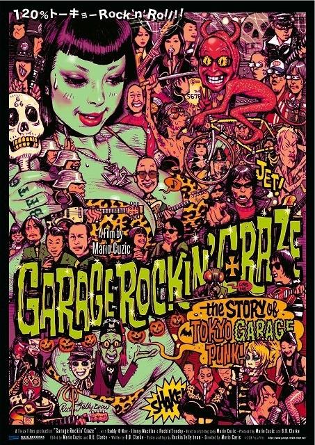 東京ガレージ・パンク界30年の軌跡「GARAGE ROCKIN' CRAZE」、17年1月公開!