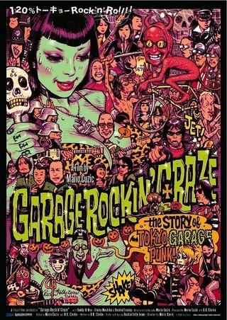 ビビッドな色彩が目を引くメインビジュアル「GARAGE ROCKIN' CRAZE」