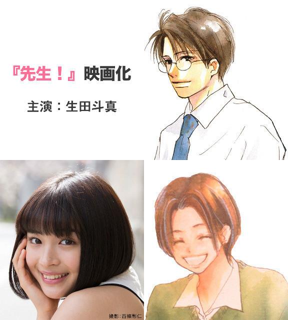 河原和音氏の代表作を 生田斗真と広瀬すずで実写化