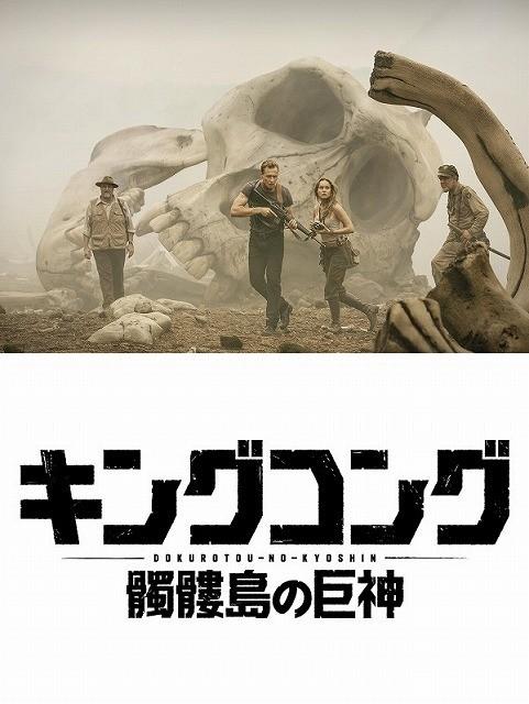 巨大なコングの姿がついに!トム・ヒドルストン主演「キングコング 髑髏島の巨神」特報公開