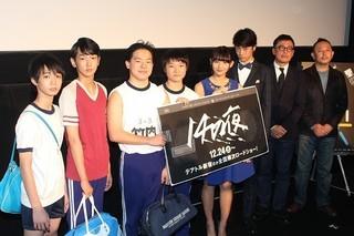 足立紳、初監督作「14の夜」見どころは「浅川梨奈さんの……」