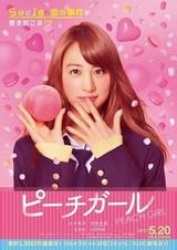 山本美月、赤髪&制服姿を披露!「ピーチガール」WEB用ポスター完成
