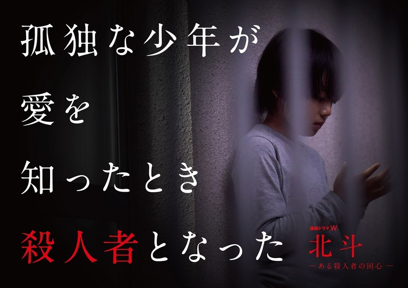 中山優馬、孤独な殺人犯役で12キロ減量!石田衣良「北斗」連続ドラマ化決定