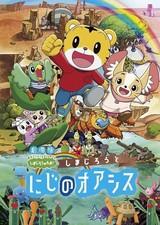 しまじろう映画・第5弾「しまじろうと にじのオアシス」は17年3月10日公開!