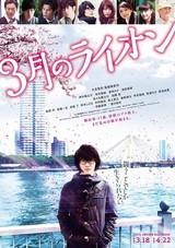 神木隆之介主演「3月のライオン」特報に人気キャラずらり!チラリと映る二海堂役は誰?