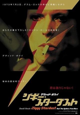 デビッド・ボウイがスクリーンでよみがる!「ジギー・スターダスト」17年1月公開