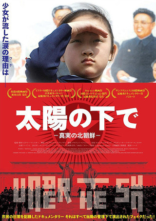 演出された庶民生活…北朝鮮の真実を暴くドキュメンタリー「太陽の下で」予告編