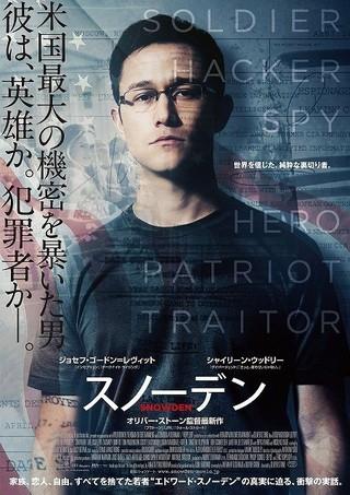 CIAの監視に気付き驚がく…ジョセフ・ゴードン=レビット主演「スノーデン」予告編