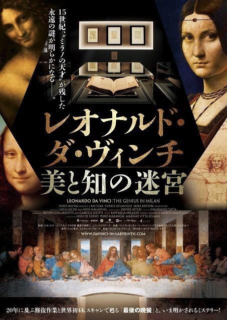 レオナルド・ダ・ヴィンチの偉業と謎を紐解くドキュメンタリー、1月公開