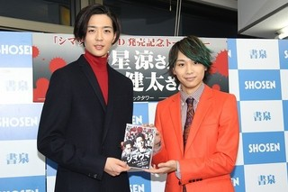 """竜星涼も納得?「シマウマ」DVDの見どころは須賀健太の""""処理済み""""生足"""