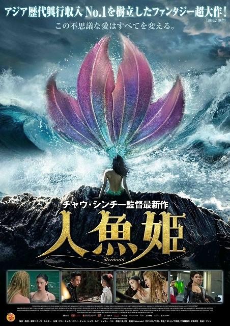 チャウ・シンチーが人魚VS人間を描く!監督最新作「人魚姫」予告完成