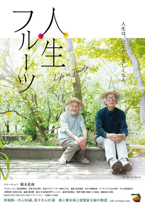 ニュータウンに平屋を建てて暮らす建築家夫婦のドキュメンタリー「人生フルーツ」公開