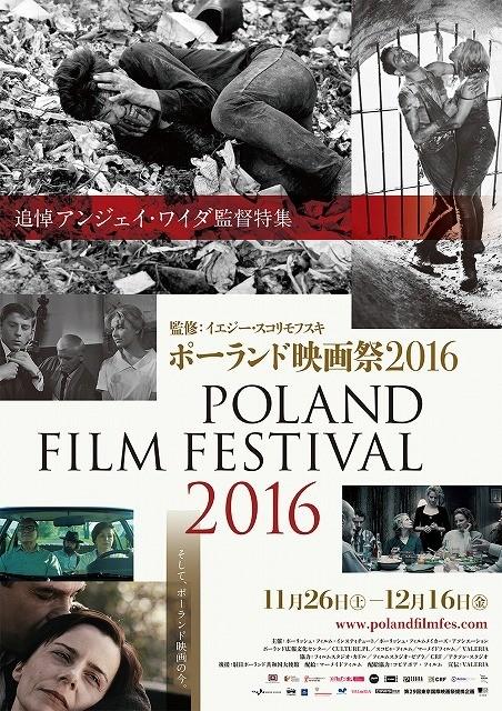 ポーランド映画祭2016 アンジェイ・ワイダ監督を追悼特集