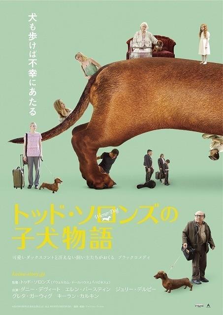 「トッド・ソロンズの子犬物語」ポスター画像