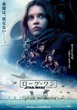 """""""フォース""""がテーマ!日本のために制作した「ローグ・ワン」特別予告編が完成"""