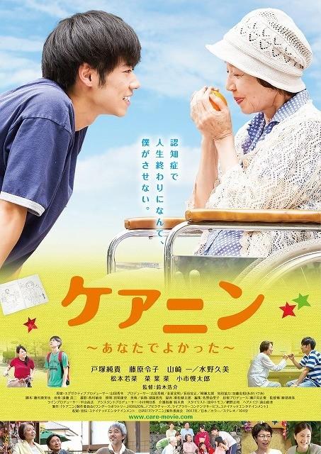 戸塚純貴主演「ケアニン」、介護福祉士の情熱と覚悟が伝わるキービジュアル
