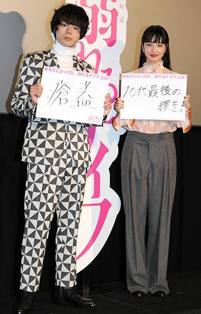 """小松菜奈、菅田将暉の""""顔ペロ""""からのキスにも動じず「受け止めるしかなかった」 - 画像7"""