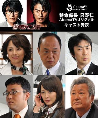 AbemaTVオリジナルドラマ「特命係長 只野仁」で梅宮辰夫が俳優復帰