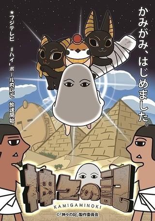 エジプトの神々がショートアニメに