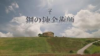 実写「鋼の錬金術師」特報完成!山田涼介エドワード&フルCGアルフォンスがお披露目