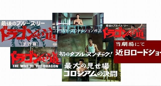 ブルース・リーファン狂喜!幻の「ドラゴンへの道」日本初公開時ネガ発見