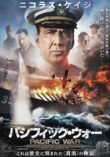 巡洋艦乗組員たちを見舞う非情な運命! N・ケイジ主演「パシフィック・ウォー」17年1月7日公開