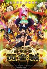 「ONE PIECE FILM GOLD」が中国で大ヒット!公開3日間で11億円スタート