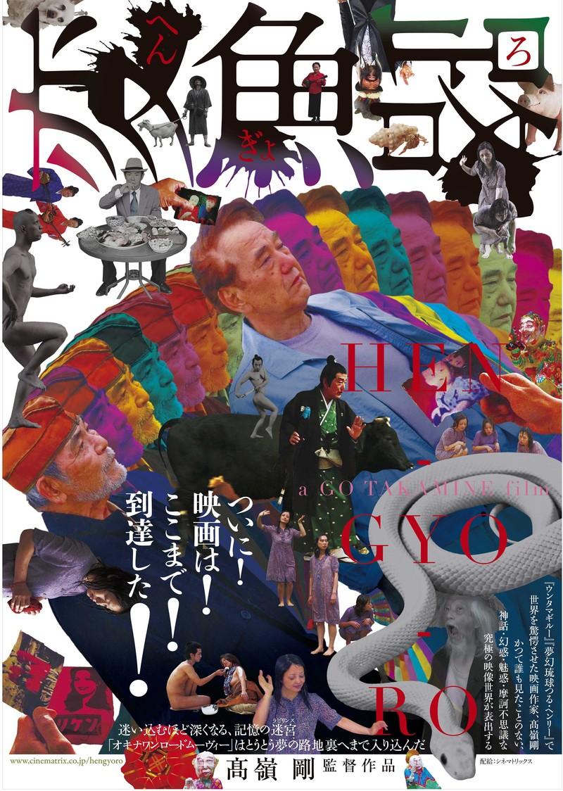 沖縄の鬼才・高嶺剛監督18年ぶりの新作「変魚路」1月公開