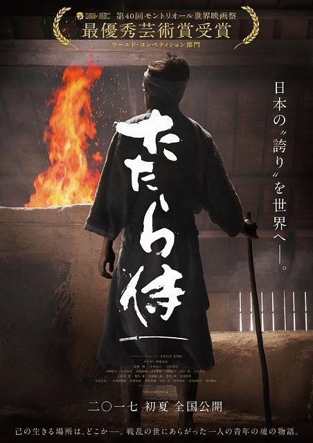 青柳翔主演「たたら侍」、インドの映画祭でグランプリに!