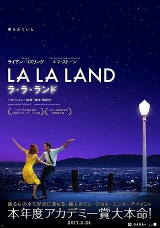 R・ゴズリングとE・ストーンがロマンティックに踊る「ラ・ラ・ランド」ポスター公開