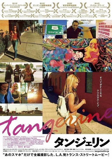 「タンジェリン」ポスター画像