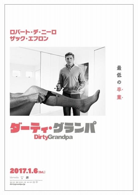 こんな「卒業」は嫌だ!「ダーティ・グランパ」、デ・ニーロが生足さらすパロディポスター公開