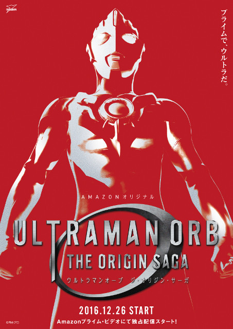 「ウルトラマンオーブ THE ORIGIN SAGA」ティザービジュアル