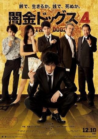 山田裕貴主演「闇金ドッグス4」はシリーズ初のR15+指定 予告編が公開