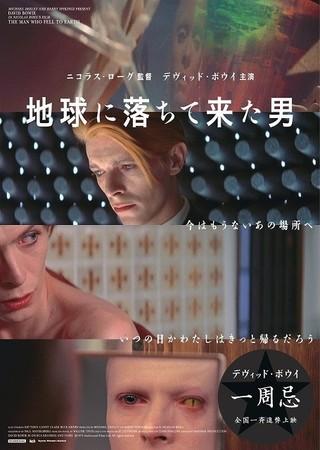 故デビッド・ボウイ初主演「地球に落ちて来た男」17年1月リバイバル上映決定!