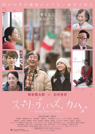 落語家・柳家喬太郎と石井杏奈が親子共演「スプリング、ハズ、カム」17年2月公開