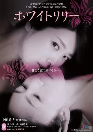 女性同士の愛憎渦巻く濡れ場…中田秀夫監督のロマンポルノ「ホワイトリリー」ビジュアル公開