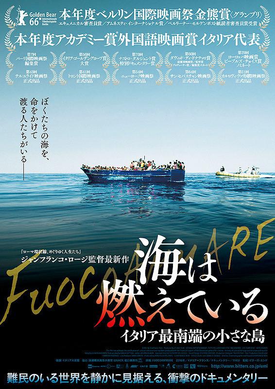 ベルリン金熊賞受賞作 難民の玄関口の島を映す「海は燃えている」予告編