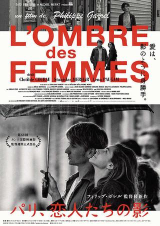 「パリ、恋人たちの影」ポスター「パリ、恋人たちの影」