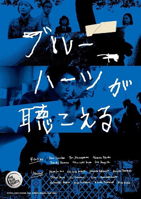 「THE BLUE HEARTS」の名曲の数々が劇映画に!尾野真千子、永瀬正敏、豊川悦司ら参戦