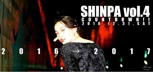 「SHINPA vol.4」イメージガールのるうこ