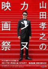 山田孝之がカンヌを目指す!? 「山田孝之のカンヌ国際映画祭」17年1月放送