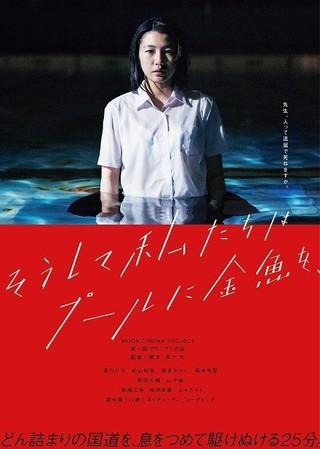 """女子中学生による""""金魚事件""""扱った短編、サンダンス映画祭に正式招待"""