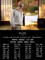 スコセッシ監督「沈黙」に青木崇高、EXILE AKIRAら日本人キャストずらり!