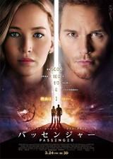 J・ローレンス×C・プラットW主演のSFロマンス「パッセンジャー」17年3月公開