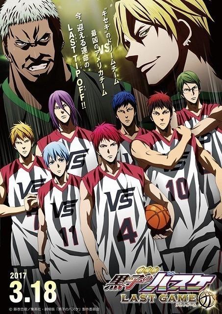 「劇場版 黒子のバスケ LAST GAME」 新キービジュアル