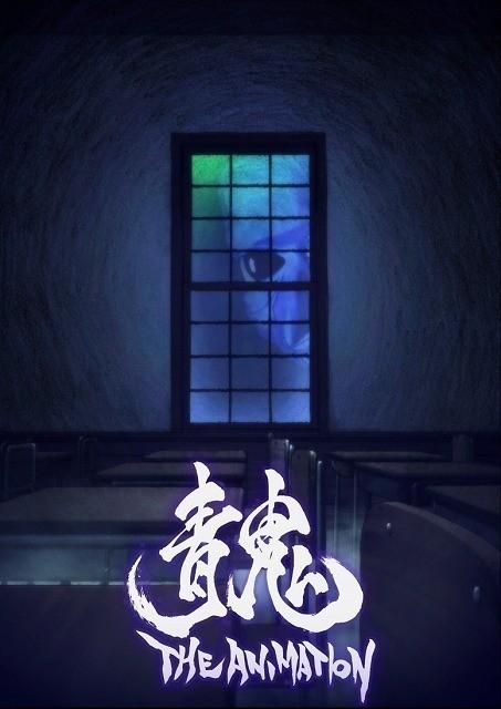 キャストが発表された 「青鬼 THE ANIMATION」