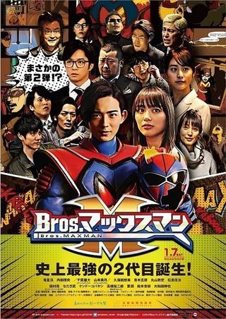 「Bros.マックスマン」新ビジュアルで竜星涼がアメコミヒーロー級の存在感!
