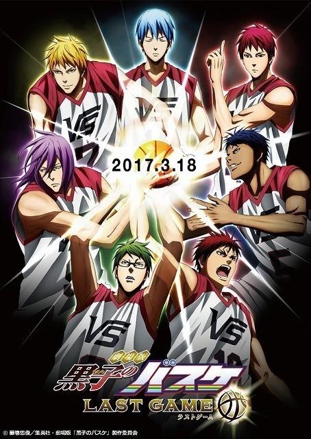 劇場版「黒子のバスケ」17年3月18日公開決定!クリアファイル付き前売り券発売