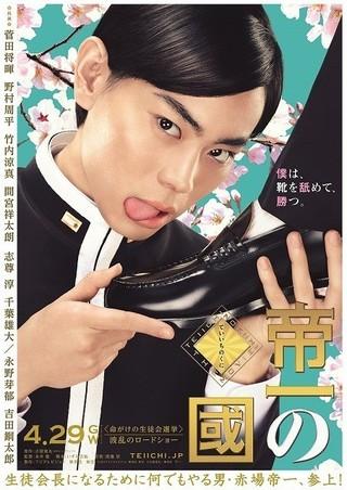 菅田将暉、七三分けで靴を舐める!?野望のためなら何でもやる「帝一の國」ポスター